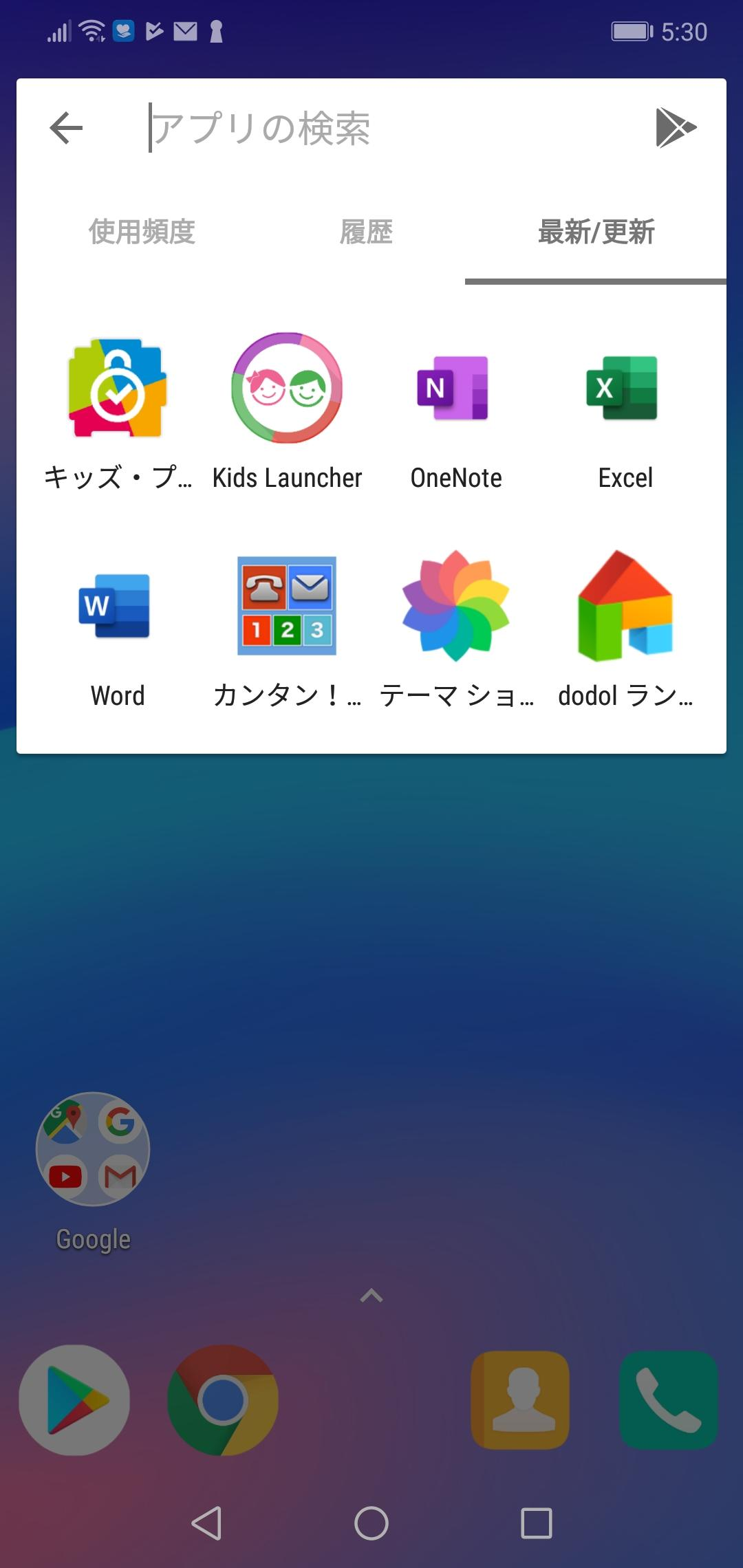 Nova Launcher ホーム画面