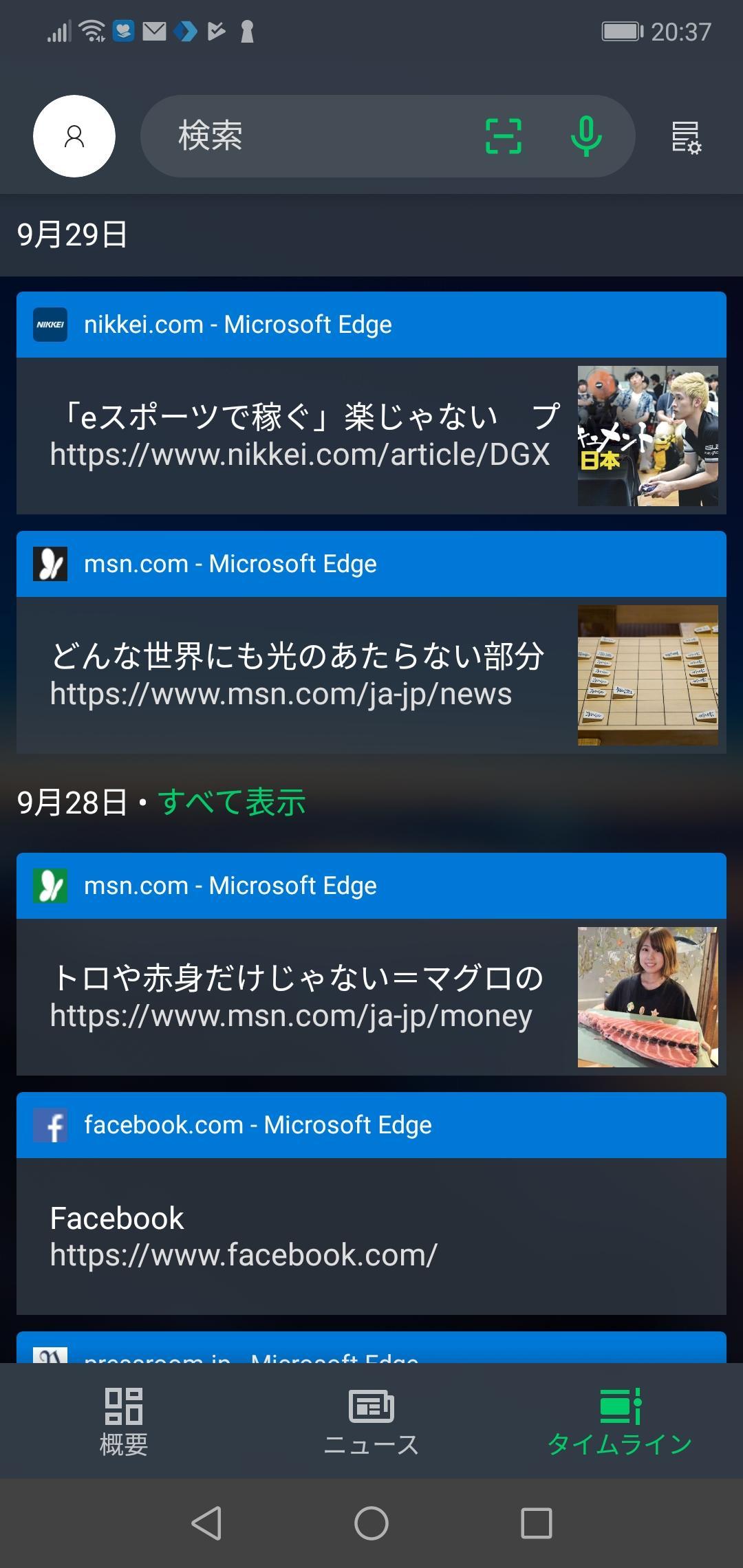 Microsoft Launcherアプリホーム画面