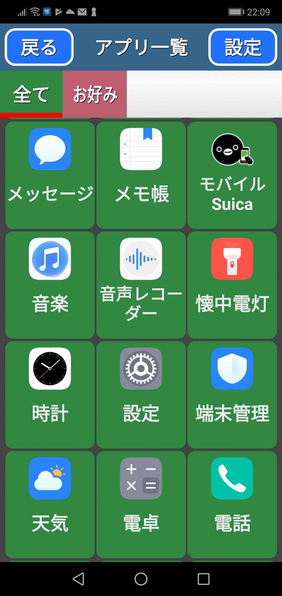 カンタン!アプリのホーム画面