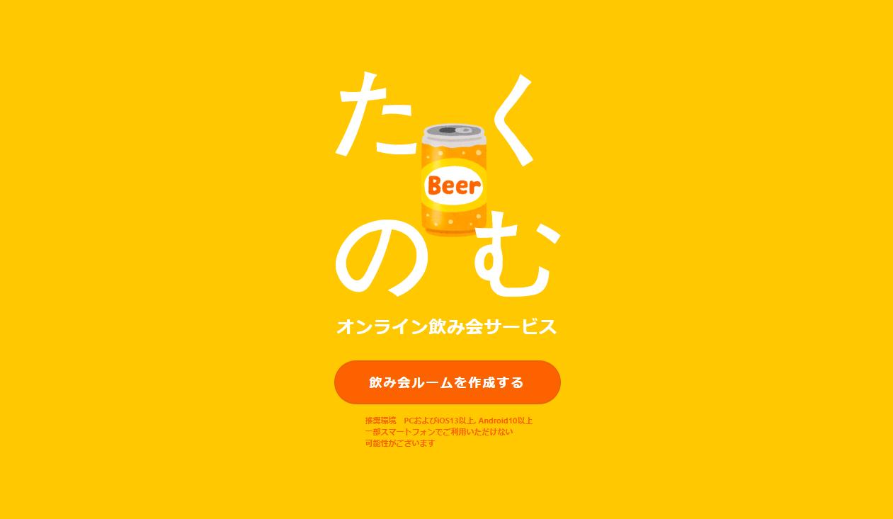 オンライン飲み会サービス『たくのむ』.png