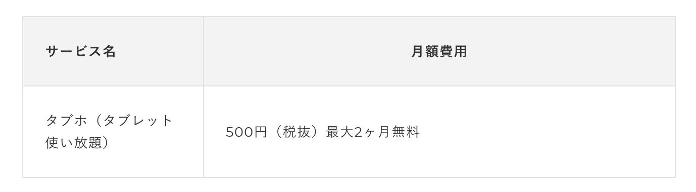 タブほ.png