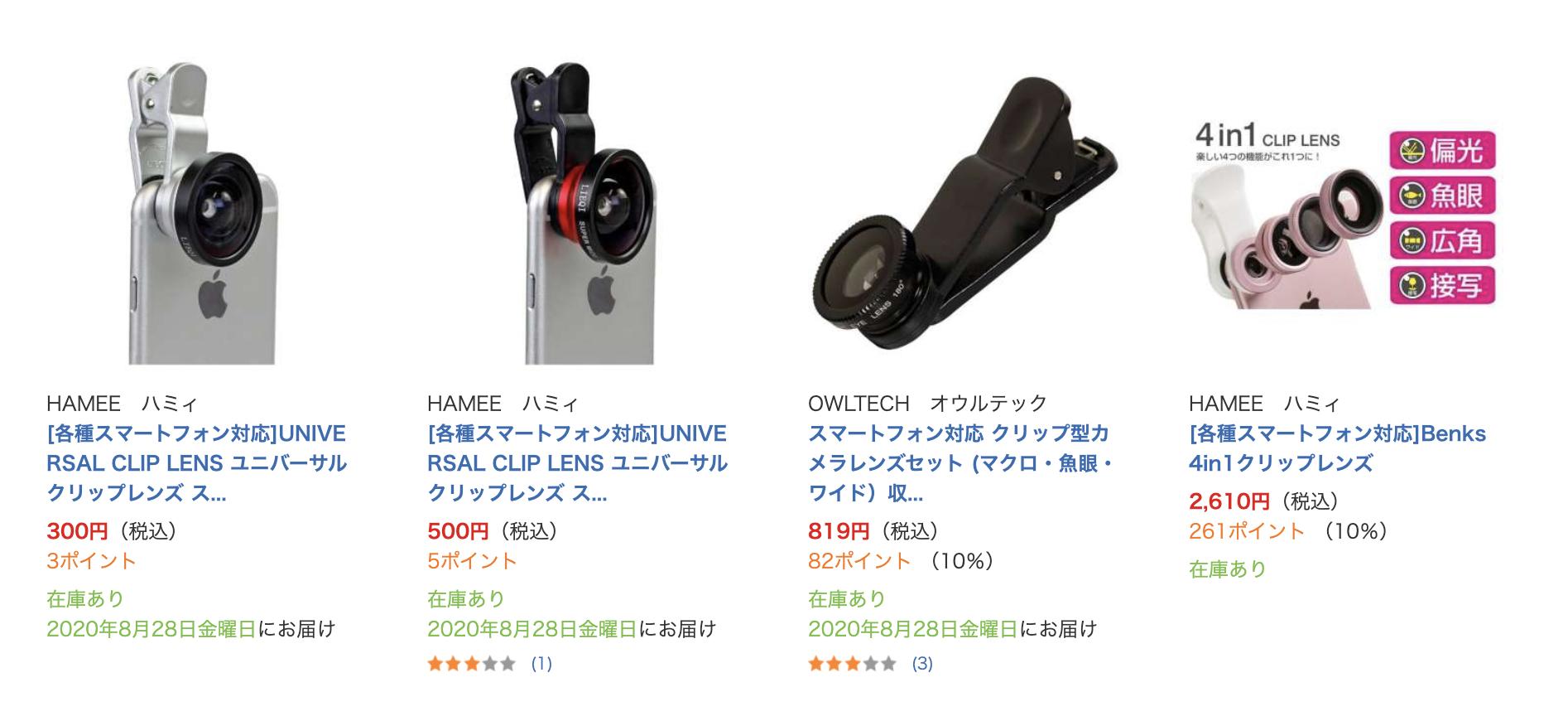 ビックカメラ.comのクリップレンズ販売ページの画像