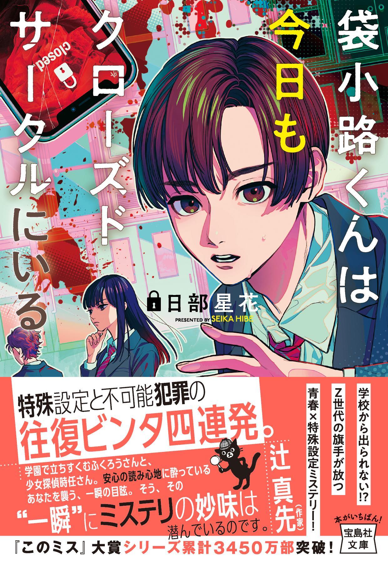 1628050101130_fukurokojikun_cover_obi_re.jpg