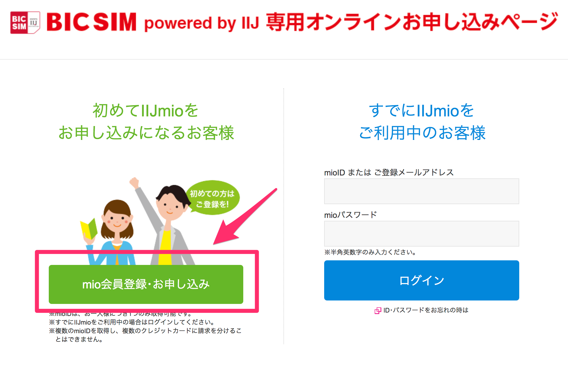 BIC SIM申し込み.png