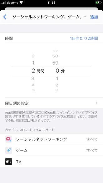 Appの使用時間の制限2