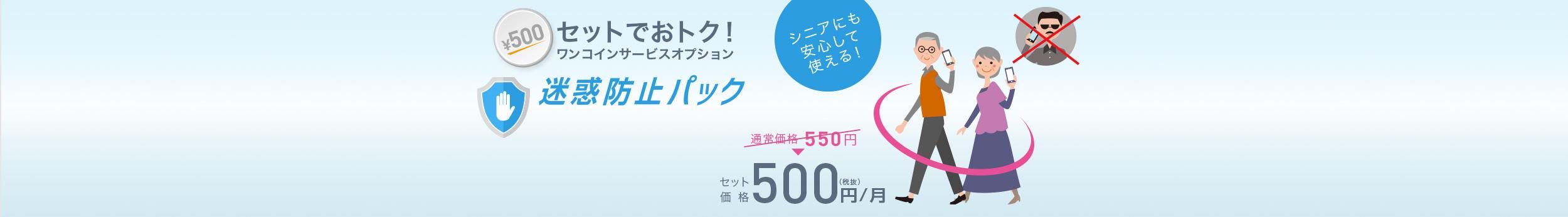 迷惑防止パック (1).jpg