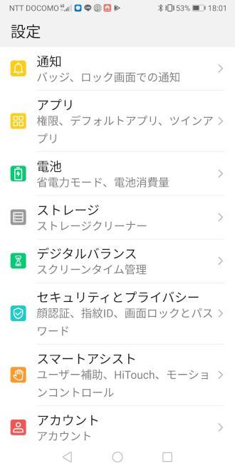 Androidスマホの設定1