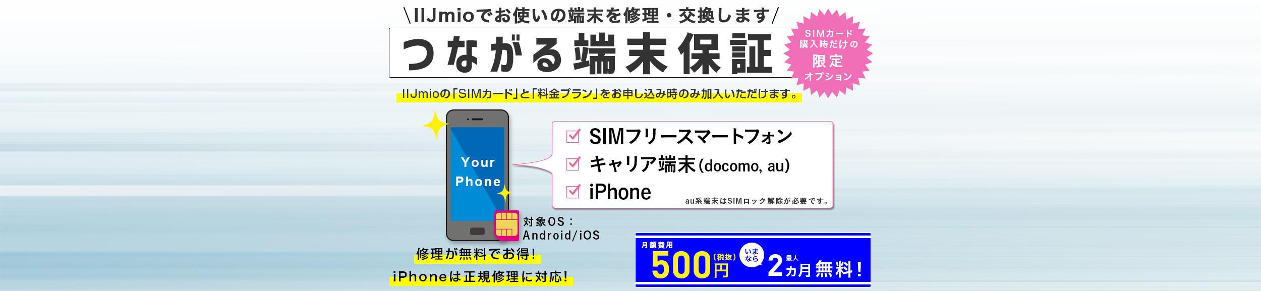 つながる端末保証_170510_02 (1).jpg