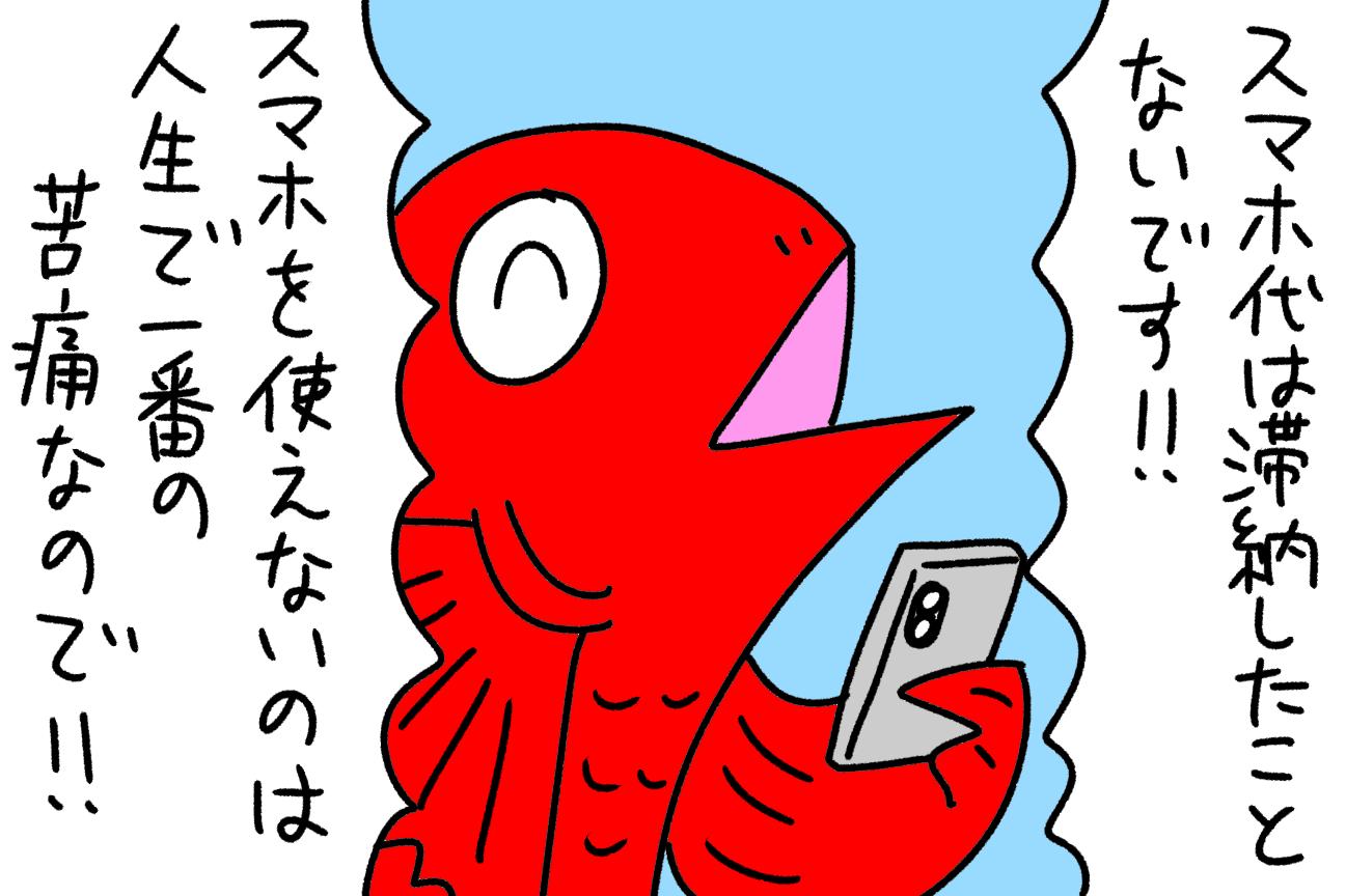 月スマホ代3万円イラスト5.PNG