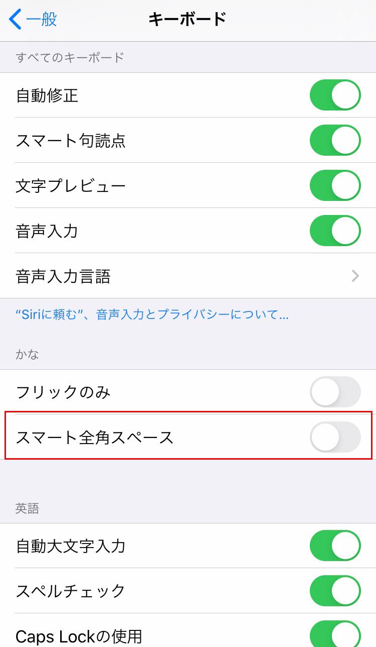 画像:iPhone(設定画面)