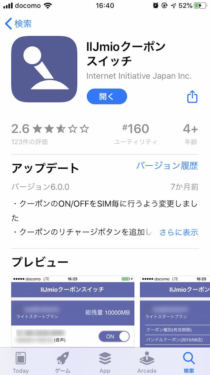 IIJmioクーポンのダウンロード画面