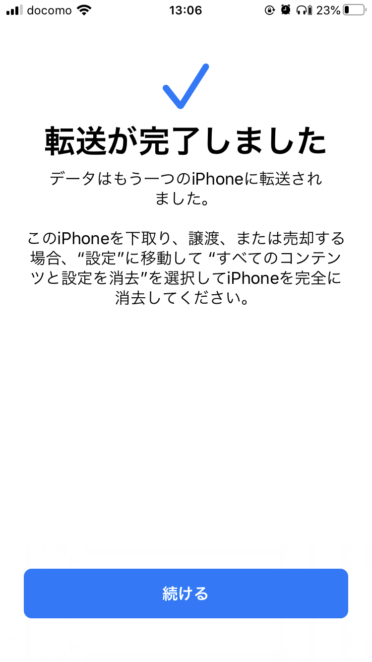 iPhoneクイックスタート転送画像