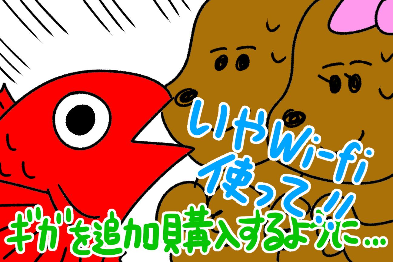 月スマホ代3万円イラスト4.PNG