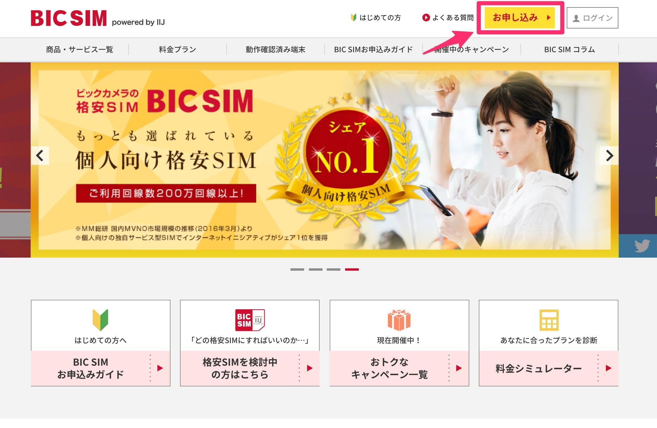 BIC SIMお申し込み.jpg