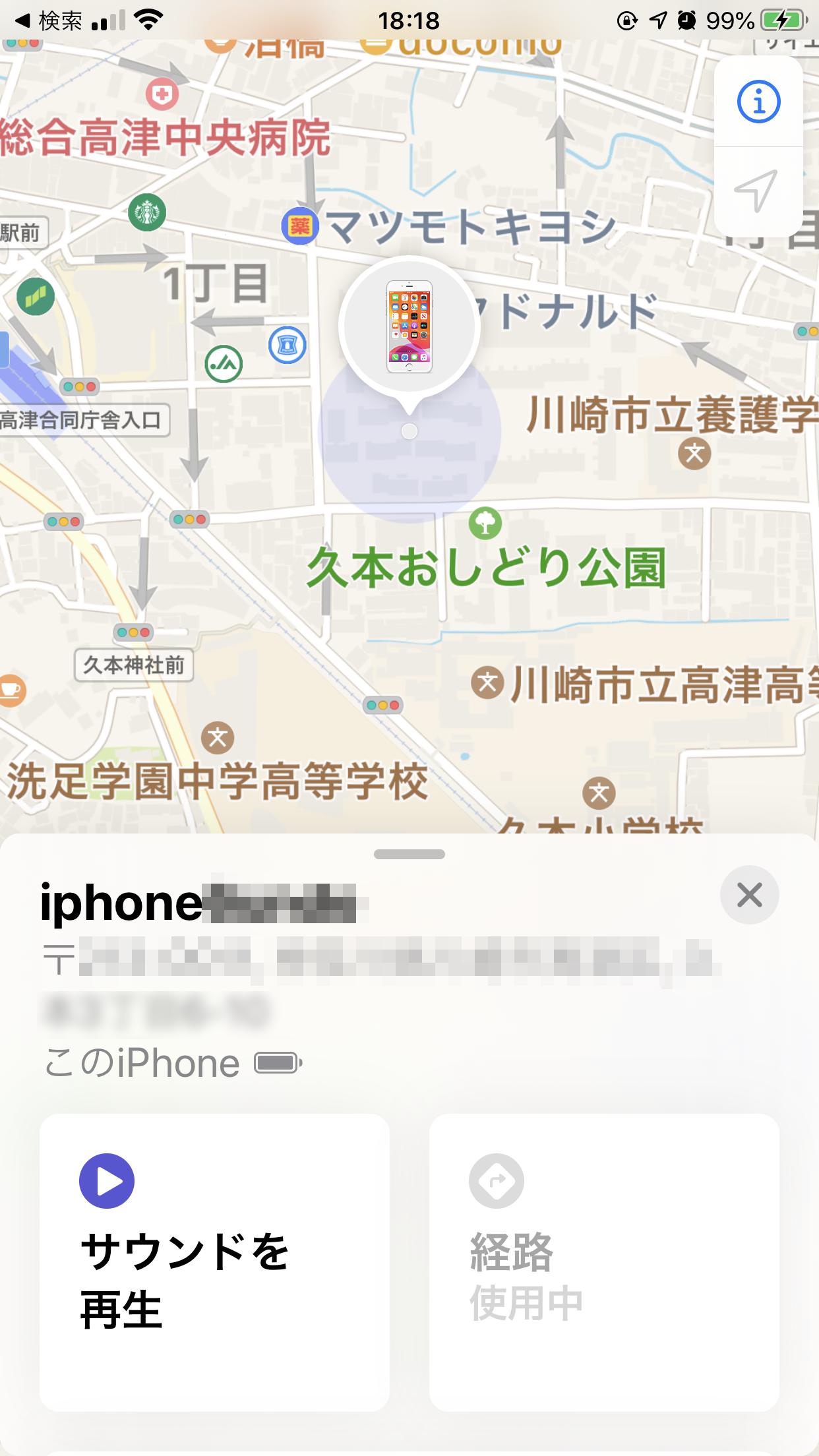 スマホならアプリで確認2