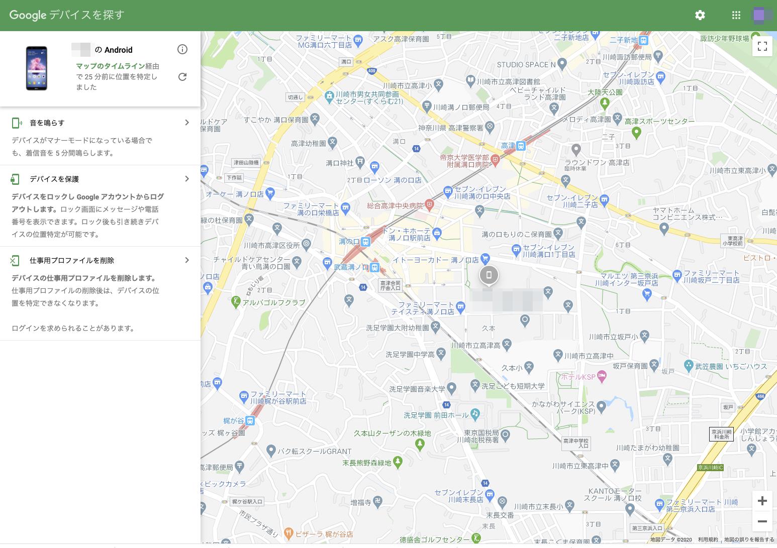 地図上で端末場所が表示