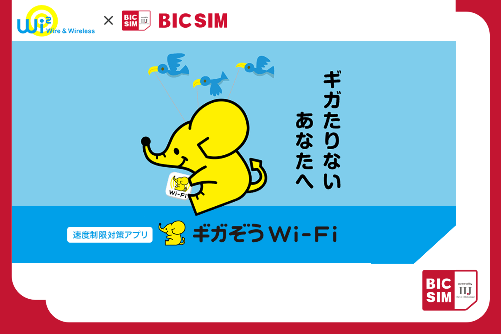 Fi wi ギガ ぞう [公衆無線LAN「ギガぞう Wi