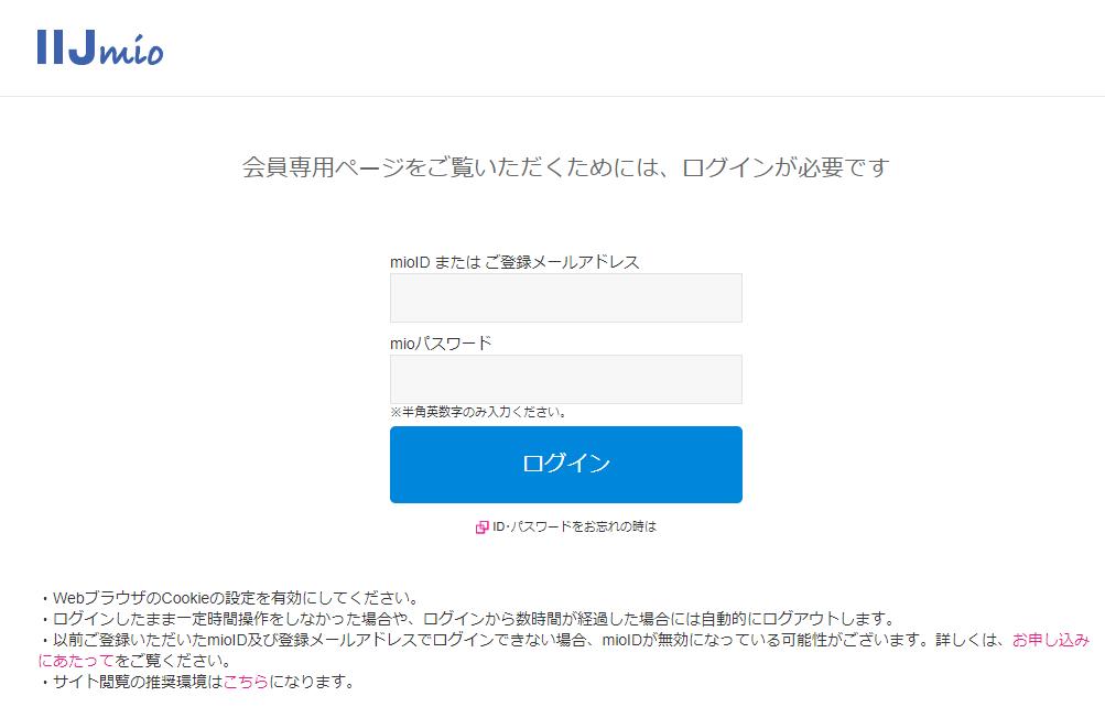 https-www-iijmio-jp-auth-login-jsp.png